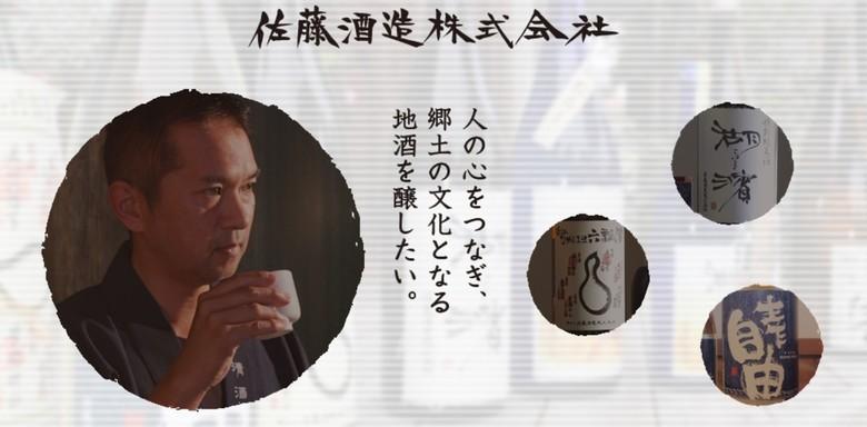 佐藤酒造.jpg