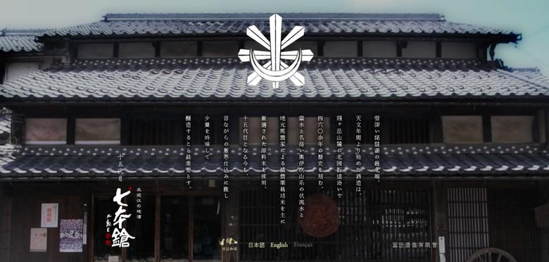 富田酒造.jpg