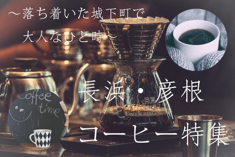 コーヒー特集 ~湖北・湖東エリアで楽しめる美味しいコーヒーの店~
