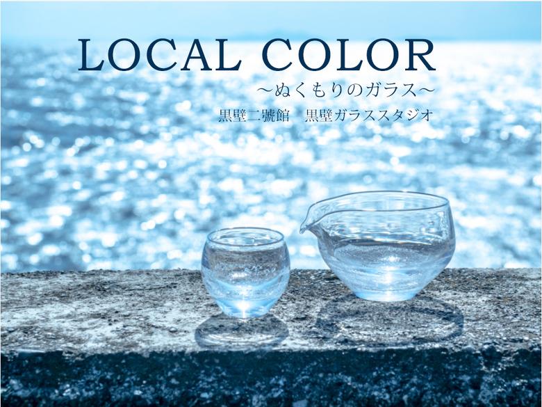 イベント情報|LOCAL COLOR~ぬくもりのガラス~