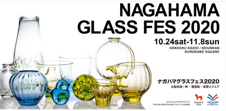 ナガハマグラスフェス2020|10月24日~開催