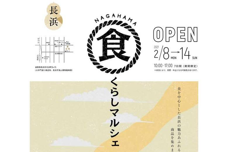 NAGAHAMA食くらしマルシェ開催中|2月8日~14日の間限定開催