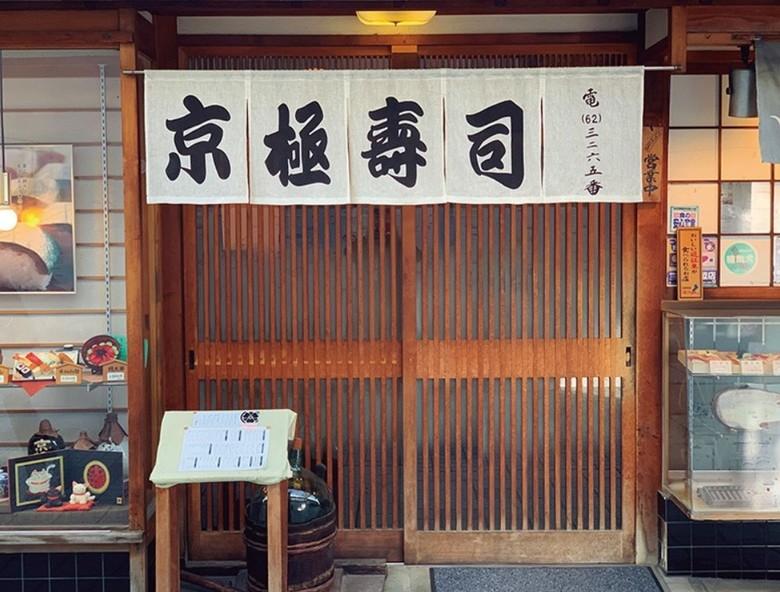 京極寿司|長浜駅から徒歩5分。創業60年、長浜で愛された至極の味